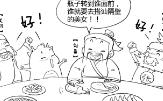 龙回三国漫画-隔岸观火