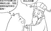 龙回三国漫画-远交近攻