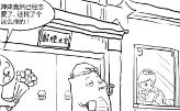 龙回三国漫画-欲擒故纵